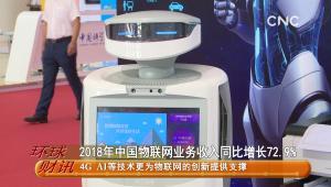 2018年中國物聯網業務收入同比增長72.9%