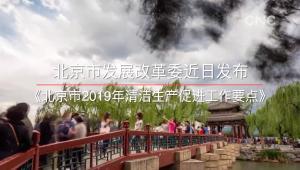 北京市首次出臺年度清潔生産促進工作文件