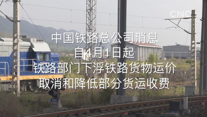 鐵路部門下浮鐵路貨物運價