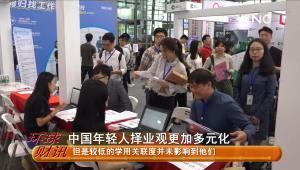 中國年輕人擇業觀更加多元化