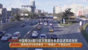 中國修改6部行政法規部分條款促進簡政放權