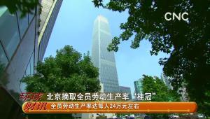 """北京摘取全員勞動生産率""""桂冠"""""""