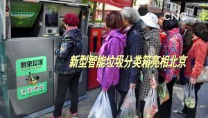 新型智能垃圾分類箱亮相北京
