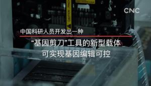 中國基因編輯技術取得重大突破