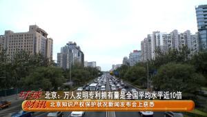 北京:萬人發明專利擁有量是全國平均水平近10倍