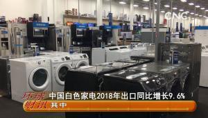 中國白色家電2018年出口同比增長9.6%