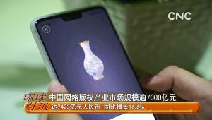中國網絡版權産業市場規模逾7000億元