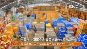 一季度中國國企利潤同比增長15.6%