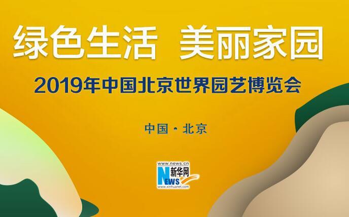 2019年中國北京世界園藝博覽會