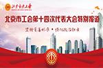 專題:北京市工會第十四次代表大會特別報道