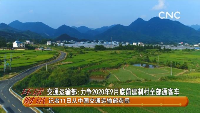 交通運輸部:力爭2020年9月底前建制村全部通客車