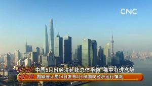 中國5月份經濟延續總體平穩 穩中有進態勢