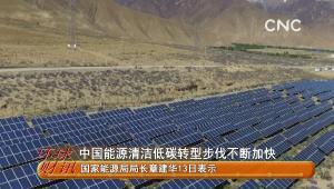 中國能源清潔低碳轉型步伐不斷加快