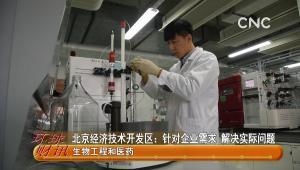 北京經濟技術開發區:針對企業需求解決實際問題