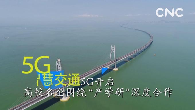 """5G開啟 高校名企圍繞""""産學研""""深度合作"""