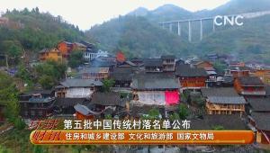 第五批中國傳統村落名單公布