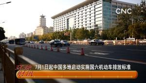 中國多地啟動實施國六機動車排放標準