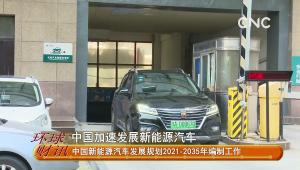 中國加速發展新能源汽車