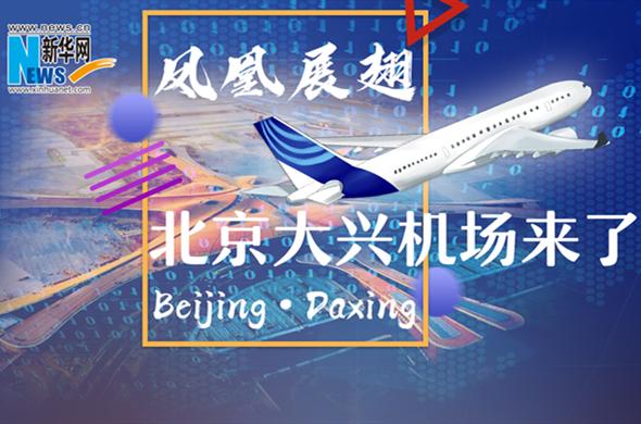 """""""鳳凰展翅""""——北京大興機場來了"""
