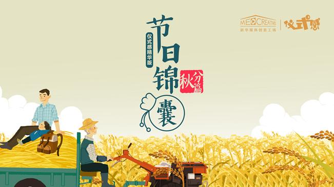《儀式感》節日錦囊係列|中國農民豐收節
