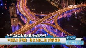 中國是全世界唯一擁有全部工業門類的國家
