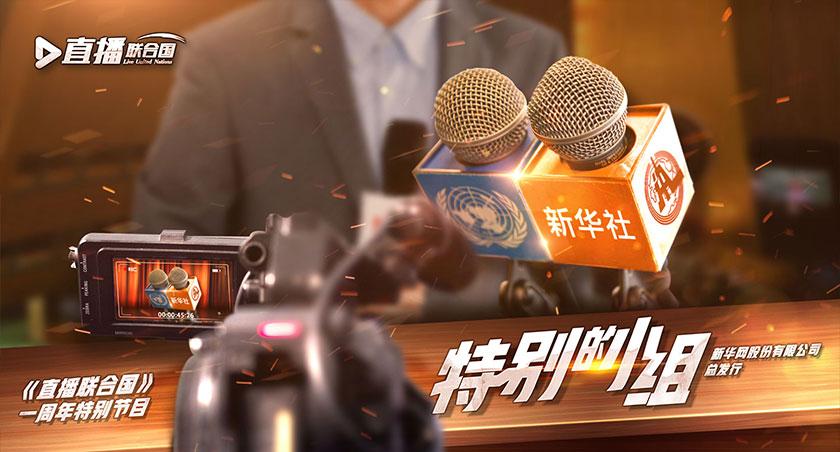 直播聯合國丨特別的小組