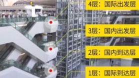 北京:大興機場專設親友送別層