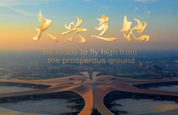 搶先看,北京大興國際機場官方宣傳片來啦!