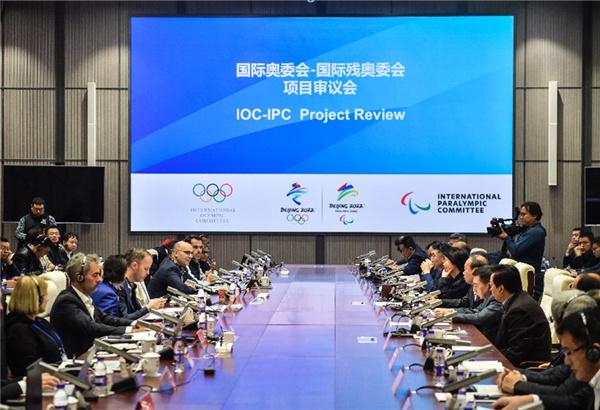 國際奧委會-國際殘奧委會北京2022項目審議會在京召開