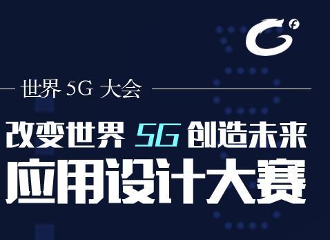 世界5G大(da)會(hui)——應用(yong)設(she)計大(da)賽