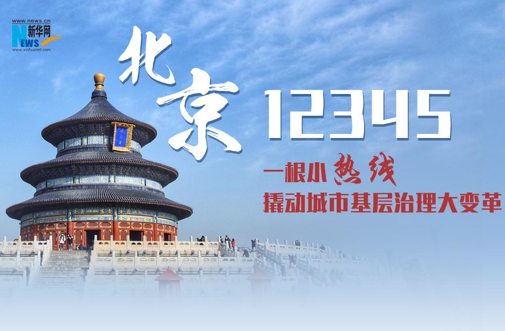 一根(gen)小熱線撬(qiao)動城市(shi)基(ji)層治理大變(bian)革