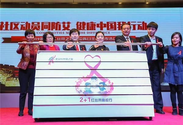 """北京紅絲帶之家舉行""""世界艾滋病日""""主題宣傳活動"""