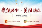 2020北京兩會︰聚焦民(min)生 關注熱點(dian)