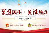 2020北京(jing)兩(liang)jiao)幔壕勱姑襠關注熱(re)點