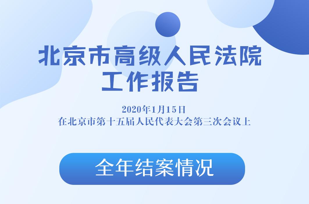 【圖解新聞(wen)】北京(jing)市高級人民法院工作報告