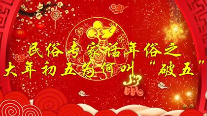 """民(min)俗專(zhuan)家話(hua)年俗之大年初五為何叫""""破五"""""""
