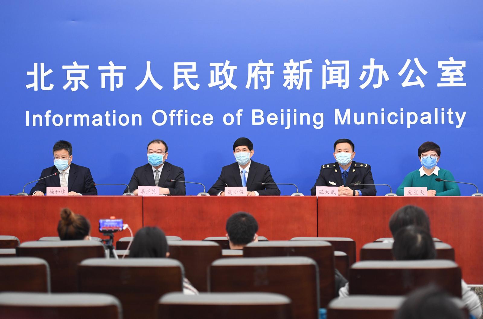 北京舉行疫情防控工作新聞發布會