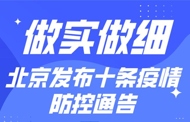 【圖解(jie)新聞】做實做細 北京發布(bu)十條疫情防控(kong)通告