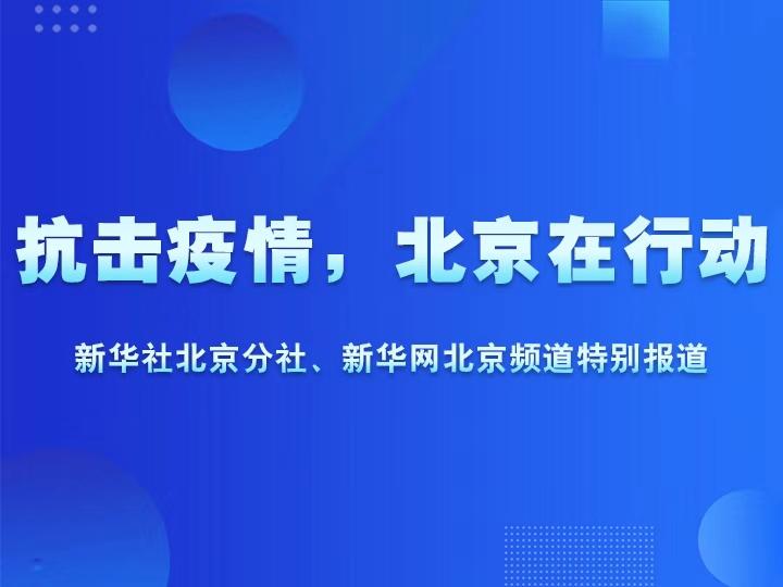 抗(kang)擊疫情,北京在(zai)行動