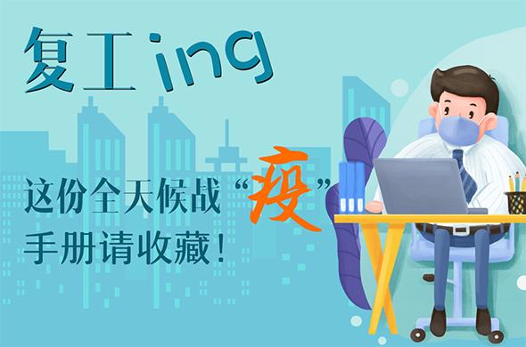 "【圖解(jie)新聞】kang)垂ng 這(zhe)份全(quan)天候戰""疫""手冊(ce)請收藏!"