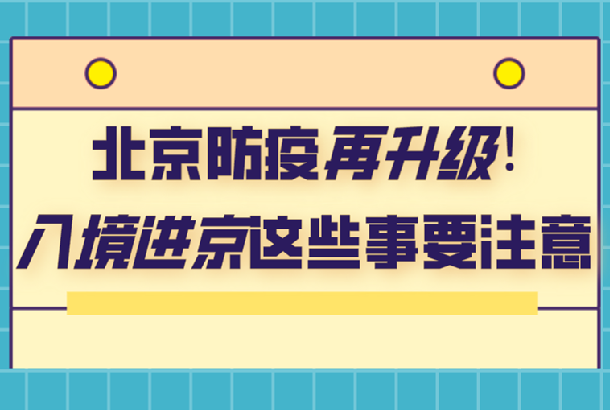 【圖解新聞】北京防疫再升級!入境進京這些事要注意
