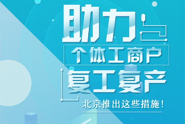 【圖解新聞】助力個體工商戶復工復産 北京推出這些措施!