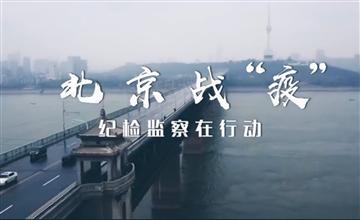 """紀實丨北京戰""""疫"""" 紀檢監察在行動"""
