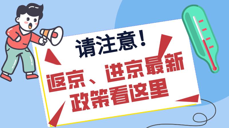 请注意!返京、进京最新政策看这里!