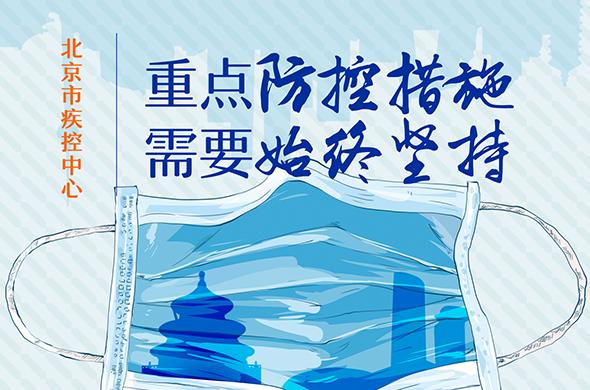 北京市疾控中心:重点防控措施需要始终坚持