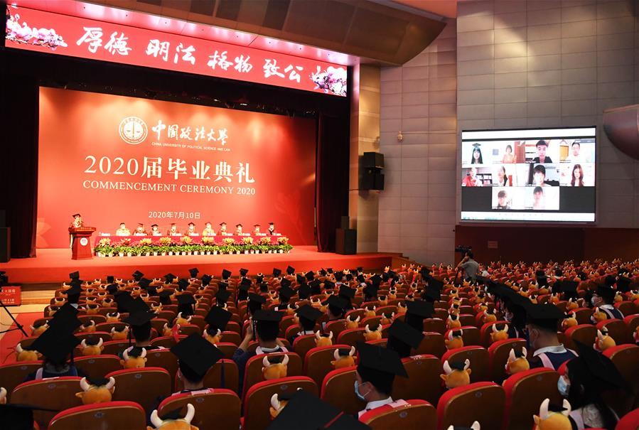 中國政法大學舉行2020屆畢業典禮
