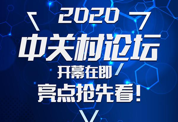 2020中關村論壇開幕在即 亮點搶先看!