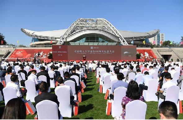 北京理工大學舉行建校80周年紀念大會