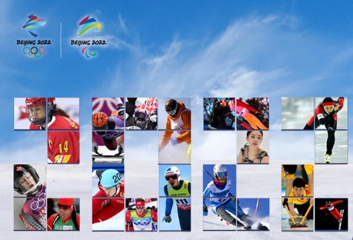 專題:北京2022年冬奧會籌備進行時