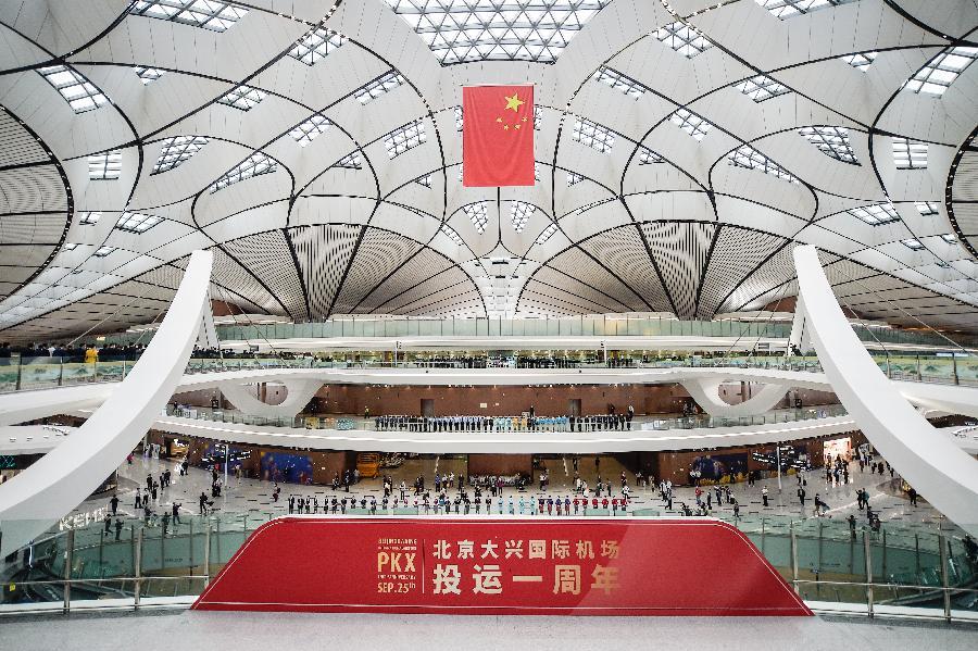 """大興國際機場投運一周年 舉行""""升國旗 唱國歌""""活動"""